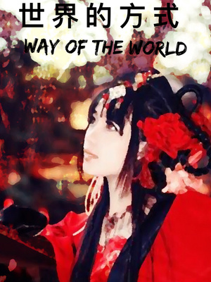 Way of the World