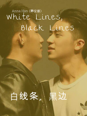 "White Lines, Black Lines (An ""Are You Addicted?"" Fanfic)"