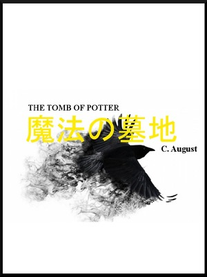 The Tomb of Potter