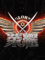 New Age of Glory (The King's Avatar Fan-fic)