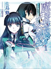 The Irregular At Magic High School (Updated)