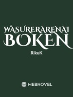Wasurerarenai bōken