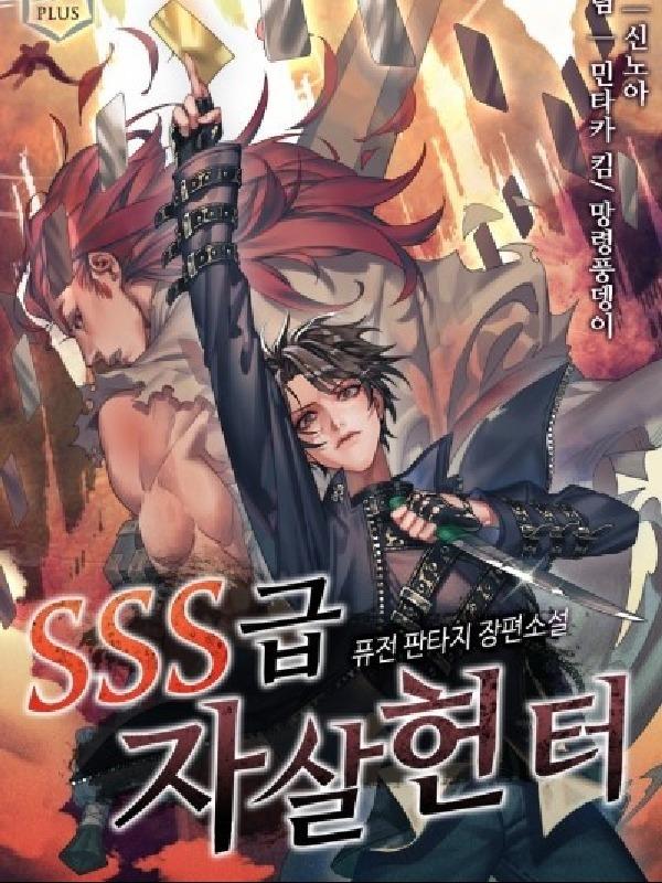 Read Manhwa SSS-Class Suicide Hunter - Chapter 58 English Translated Manhwa, Baca Komik SSS-Class Suicide Hunter - Chapter 58 Bahasa Indonesia