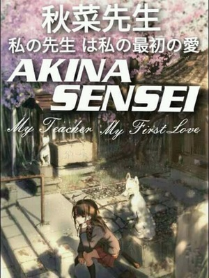AKINA SENSEI - My Teacher My First Love (Season 3)