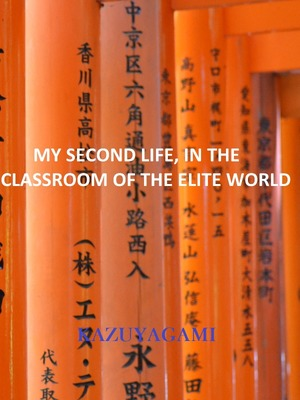 My Second Life, in The Class Room of The Elite World (MOVED)